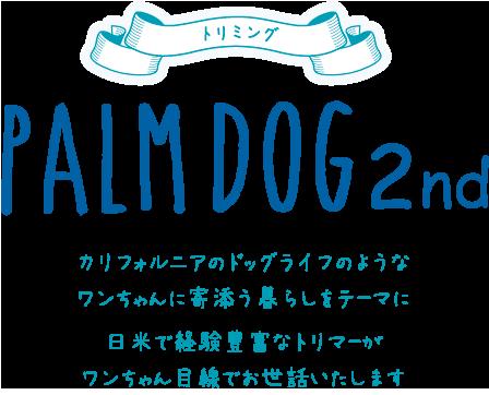 カルフォルニアのドッグライフのようなワンちゃんに寄添う暮らしをテーマに日米で経験豊富なトリマーがワンちゃん目線でお世話いたします